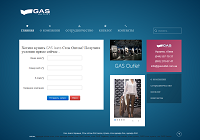 «GAS Outlet» - GAS Jeans Сток Оптом
