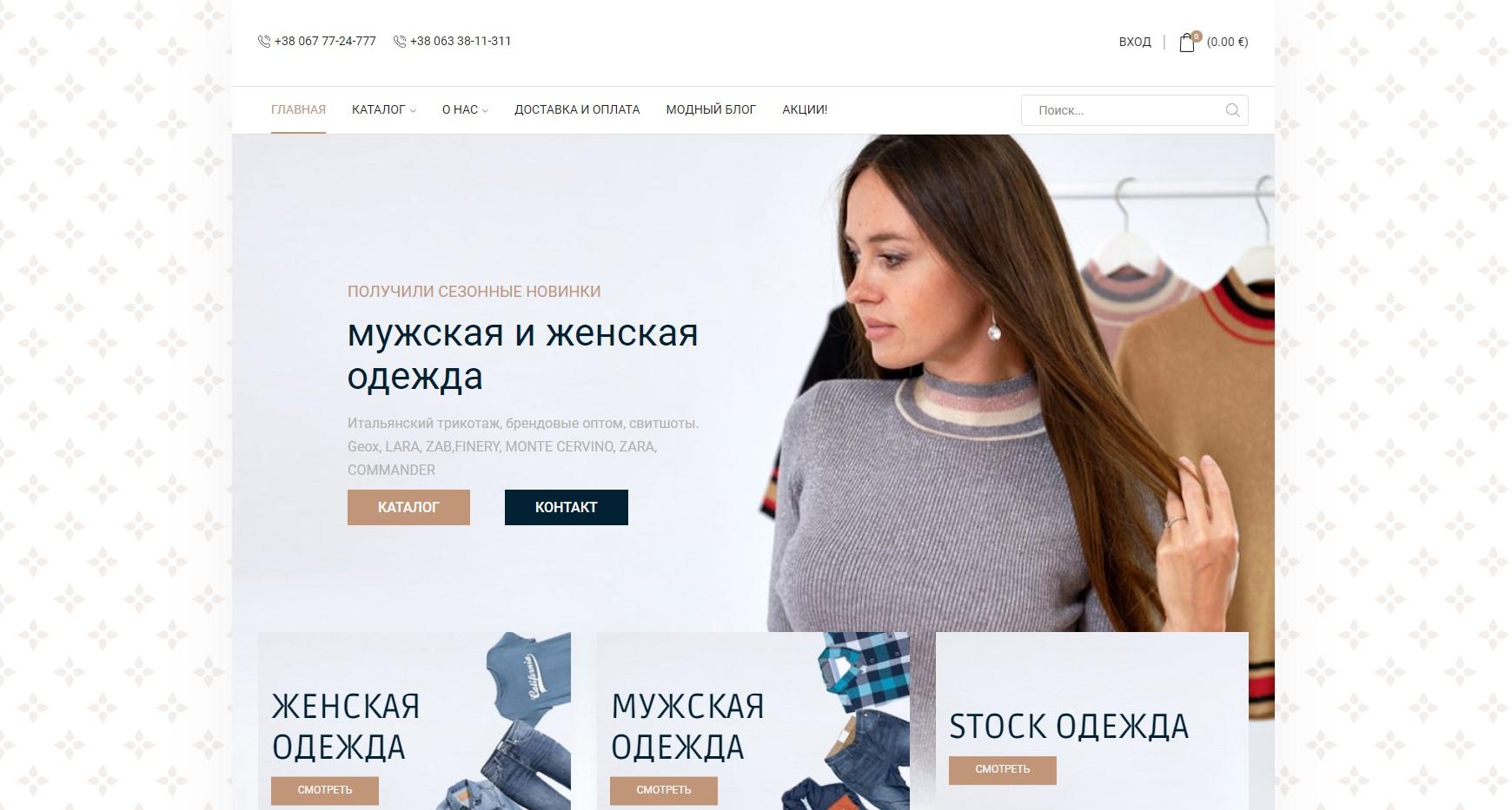 fceceef4f7506 «JANETSTOCK» - оптовий магазин з продажу стокових речей.
